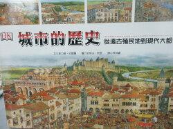 【書寶二手書T7/歷史_WDR】城市的歷史-從遠古殖民地到現代大都會_菲力普‧史鐵爾