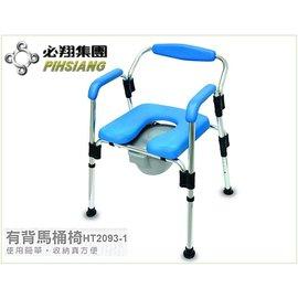 必翔 HT2093-1 八字管有背馬桶椅 居家輔具-具備扶手、洗澡椅、馬桶椅功能 鋁合金材質 沙發觸感般的PU坐墊