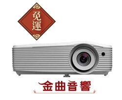 【金曲音響】Optoma奧圖碼 EH502 會議/教學專用投影機(支援3D)