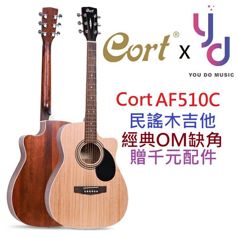 現貨免運 贈千元配件 Cort AF510 C 40吋 OM桶身 民謠 木 吉他 演奏 指彈 適用 入門 大品牌 公司貨