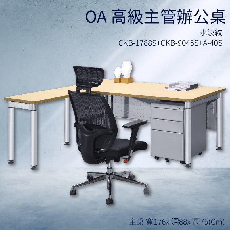 高級 辦公桌 鋁合金圓柱桌腳 CKB-1788S 主桌+ CKB-9045S 側桌 水波紋+ A-40S活動櫃 /組