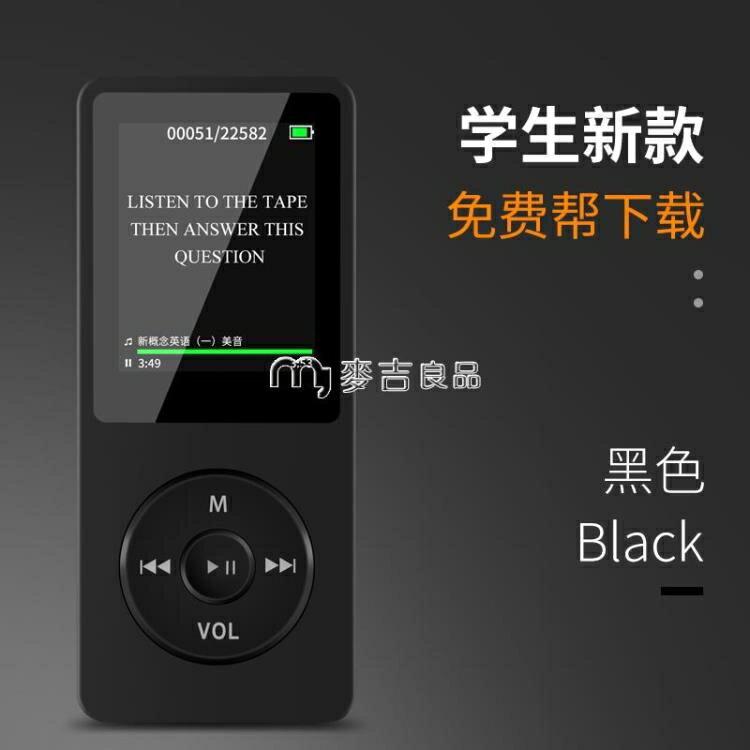 隨身聽 mp3播放器mp4學生運動收音錄音電子書外放幫下載音樂英語隨身 【新年鉅惠】