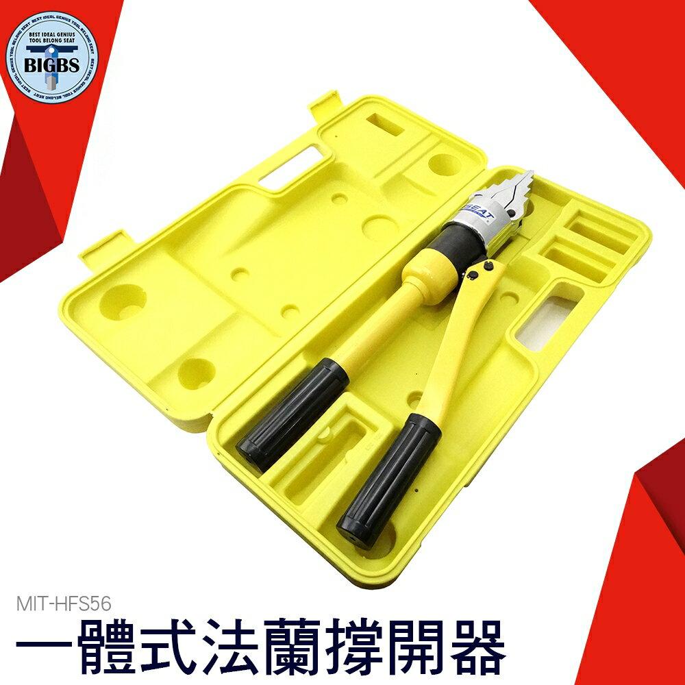 利器五金 油壓法蘭撐開器 法蘭分離器 油壓工具 8T 最大張開距離56mm 附保護盒 六角板手