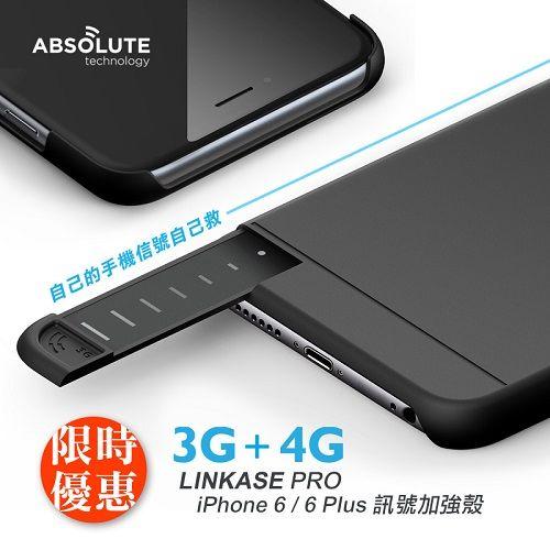 iPhone 6S / 6S PLUS 3G+WIFI 訊號增強殼 ABSOLUTE Linkase PRO