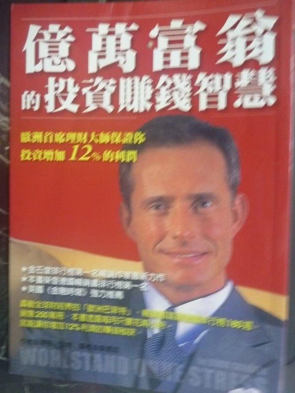 【書寶二手書T2/投資_LIX】億萬富翁的投資賺錢智慧_原價320_博多‧雪佛,