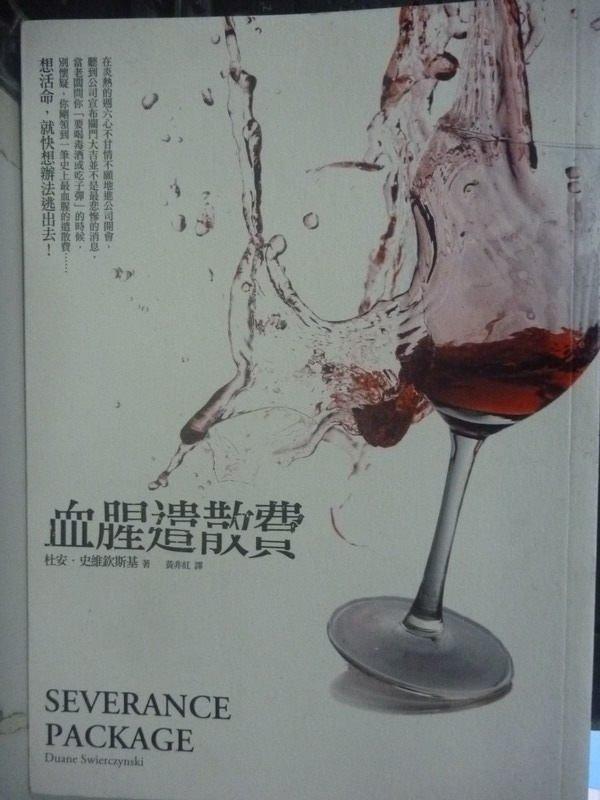 【書寶二手書T9/翻譯小說_LLD】血腥遣散費_杜安.史維欽斯基