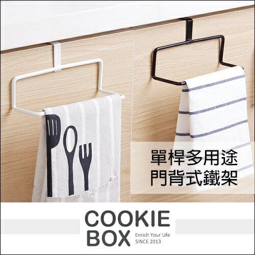 單桿 多用途 門背式 毛巾 鐵架 掛勾 掛架 衣物架 架子 簡約 質感 *餅乾盒子*