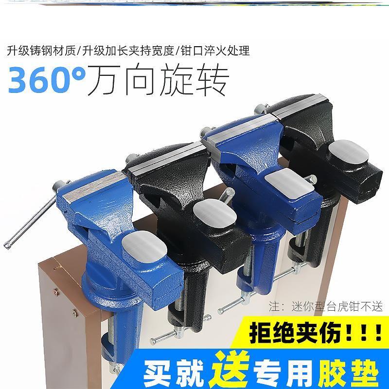 萬向木工桌鉗固定模型焊接平行打孔臺式多功能快速微型桌面雕刻1入