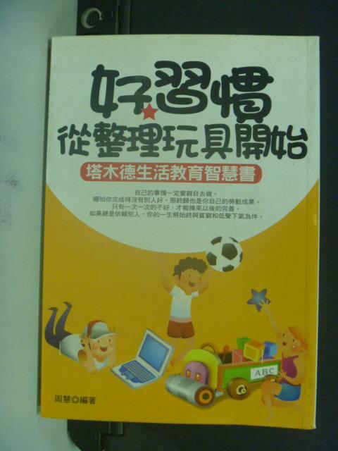 【書寶二手書T2/親子_JIS】好習慣從整理玩具開始_周慧