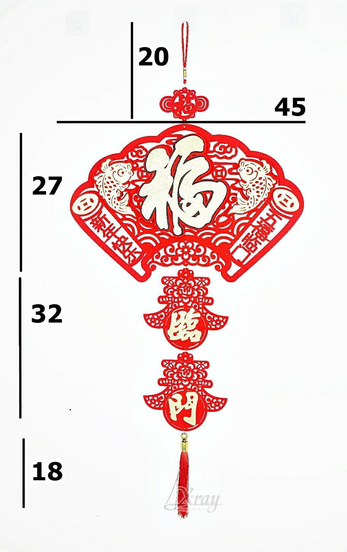 福臨門吊飾,春節/過年/過年佈置/鼠年/財神/吊飾/掛飾/開運,X射線【Z172878】