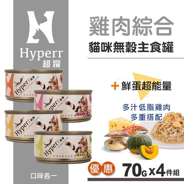 SofyDOG:HYPERR超躍貓咪無穀主食罐-雞肉系列四口味各一