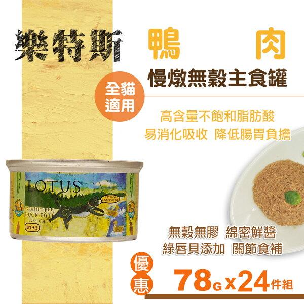 【SofyDOG】LOTUS樂特斯慢燉無穀主食罐鴨肉全貓配方78g*24件組