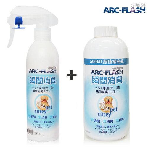 【ARC-FLASH光觸媒】寵物瞬效除臭噴液+補充瓶超值組- 貓狗尿味騷味除臭、無毒殺菌 - 限時優惠好康折扣