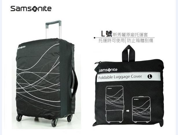 《熊熊先生》Samsonite新秀麗 行李箱 託運套 保護套 L號 原廠防塵套 旅行箱 托運套 箱套