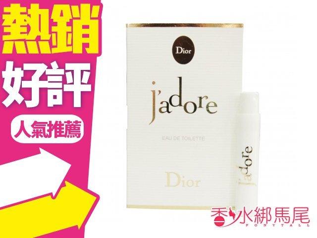 Dior 迪奧 J'adore 真我宣言 針管 小香 女性淡香精 1ml◐香水綁馬尾◐