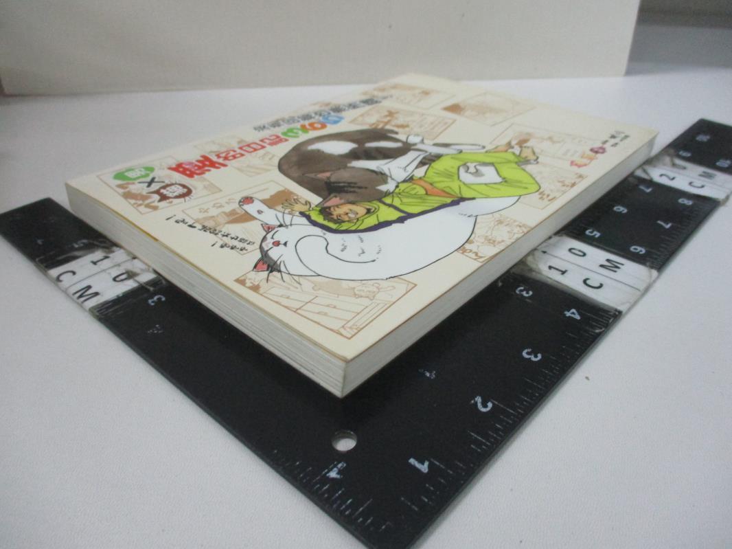 【書寶二手書T8/漫畫書_HX8】貓男愛的日記365:沒有回報也無所謂!_友二