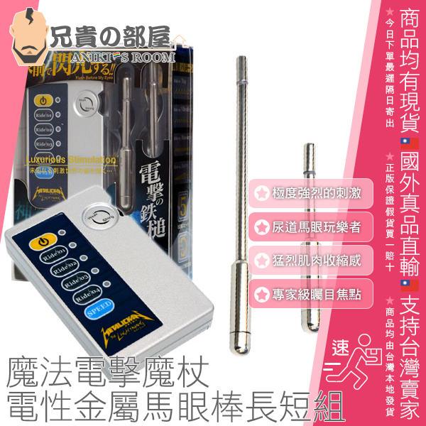 日本 Fuji World 魔法電擊魔杖低頻脈衝尿道刺激 電性金屬馬眼棒長短組 METALICKAN LIGHTNING
