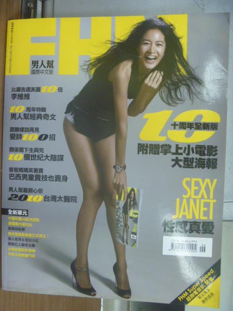 【書寶二手書T1/雜誌期刊_PDP】FHM男人幫_120期_2010/6_Sexy Janet