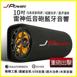 杰強 JPower 10吋 雷神 重低音砲 家用車用 藍芽喇叭 BSMI認證 藍牙 USB支援OTG隨身碟 記憶卡 FM 附遙控器 ipad Air pro mini iphone6s 7/S8/S8+/S6 S7 edge plus/M10/10 evo/U Ultra Play/XZs/R9s plus