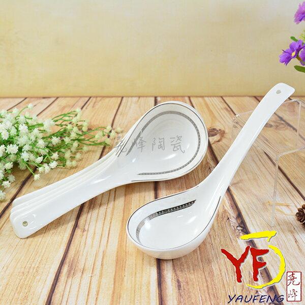 ★堯峰陶瓷★餐具系列 骨瓷 白金 大湯勺 大湯匙