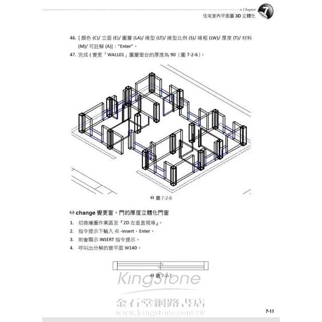 AutoCAD室內設計實務第二版 6