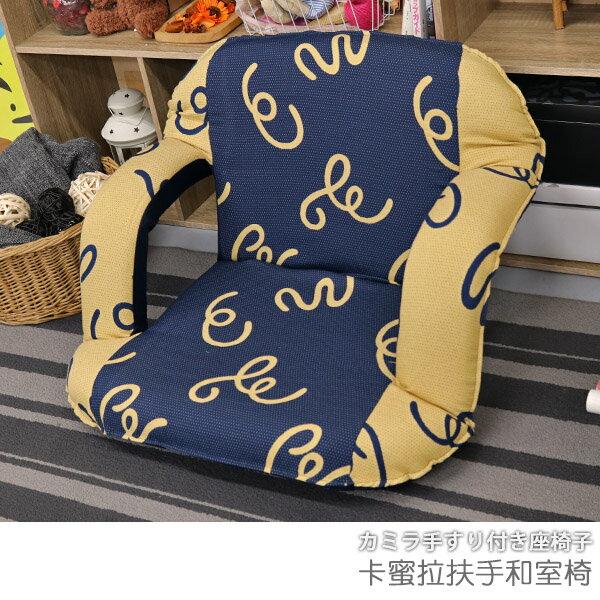 和室椅 和室電腦椅 休閒椅 《卡蜜拉扶手和室椅》-台客嚴選 1