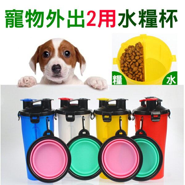 攝彩@寵物外出兩用水杯隨行杯水壺一邊裝水一邊裝飼料貓狗外出必備飲水器戶外便攜式隨時隨地享受喝水食物餐糧