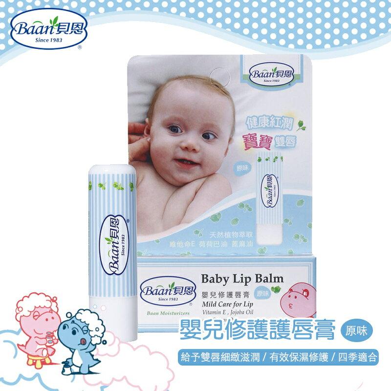 【貝恩Baan】嬰兒護唇膏 (原味) 寶寶雙唇設計 護唇膏 寶寶護唇膏 -MiffyBaby