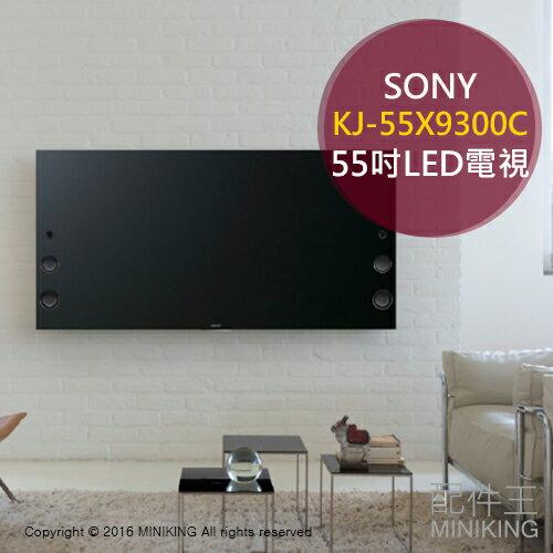 【配件王】 日本代購 SONY KJ-55X9300C 55吋 LED電視 4K極致 高畫質 電視