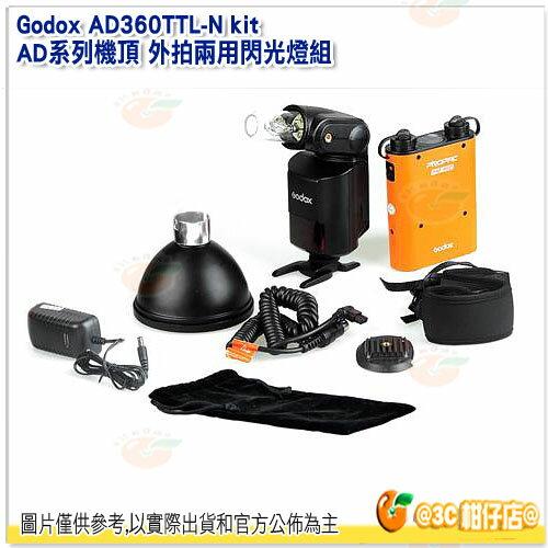 神牛 Godox AD360 II KIT  PB960 閃光燈套組 含電池 for NI