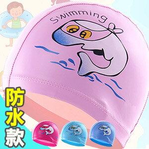 PU塗層防水兒童泳帽 男女 游泳帽子.彈性不勒頭玩水戲水遊泳帽子.SPA溫泉泡湯游泳 用品