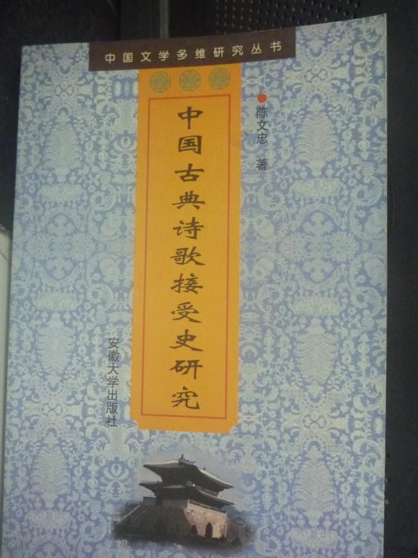 【書寶二手書T1/文學_IOX】中國古典詩歌接受史研究_陳文忠_簡體書