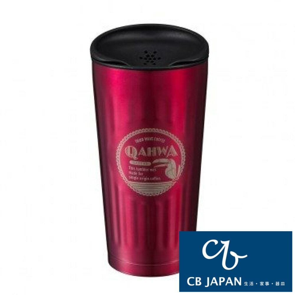 【CB JAPAN 日本】Qahwa第三波聞香隨行咖啡專用保冷保溫杯-粉紅桃 咖啡杯│茶杯│水杯 CBTA10030
