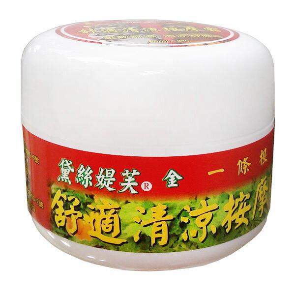 台灣 黛絲媞芙 一條根舒適清涼按摩霜(80ml)