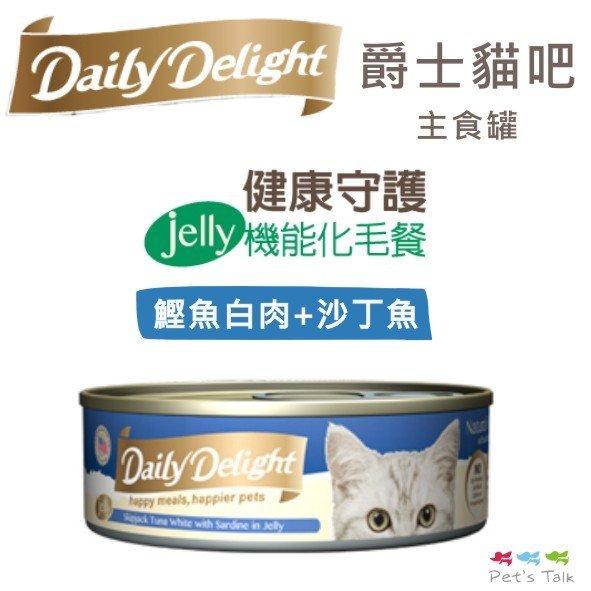 Daily Delight爵士貓吧 [機能化毛餐-鰹魚白肉+沙丁魚-80g] Pet's Talk