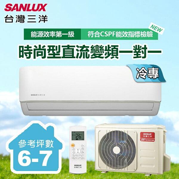 【台灣三洋SANLUX】6-7坪變頻單冷一對一分離式時尚型冷氣(SAC-V41FSAE-V41F)