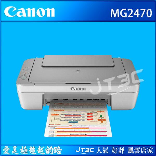 【滿千折100+最高回饋23%】Canon PIXMA MG2470 多功能相片複合機 原廠保固(內附原廠隨機墨水1組)