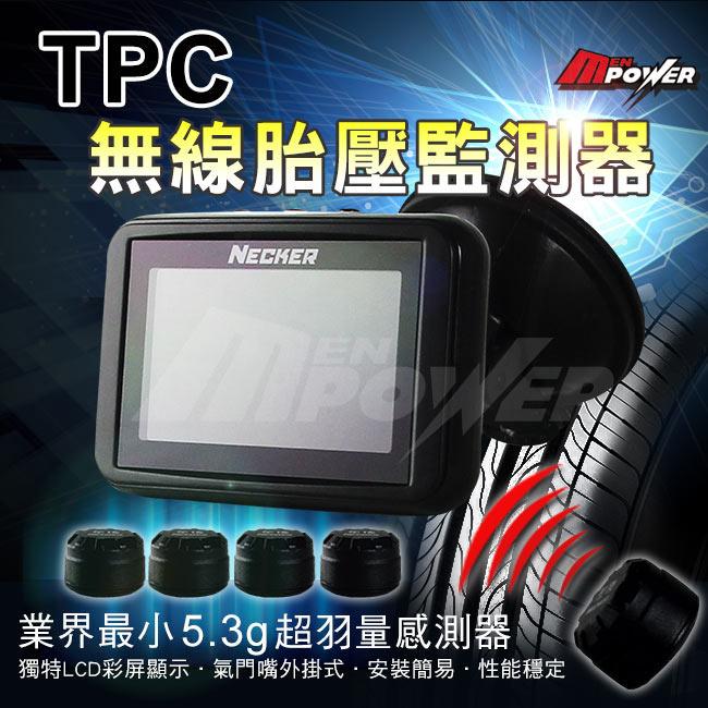 【禾笙科技】免運 耀星 NECKER TPC 彩屏版 無線胎壓監測器 LCD彩屏版 羽量級 感測器 壓力 溫度警報