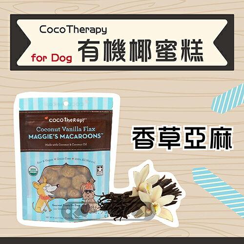 +貓狗樂園+ CocoTherapy可可喜樂碧【有機椰蜜糕。香草亞麻。4oz】590元 - 限時優惠好康折扣