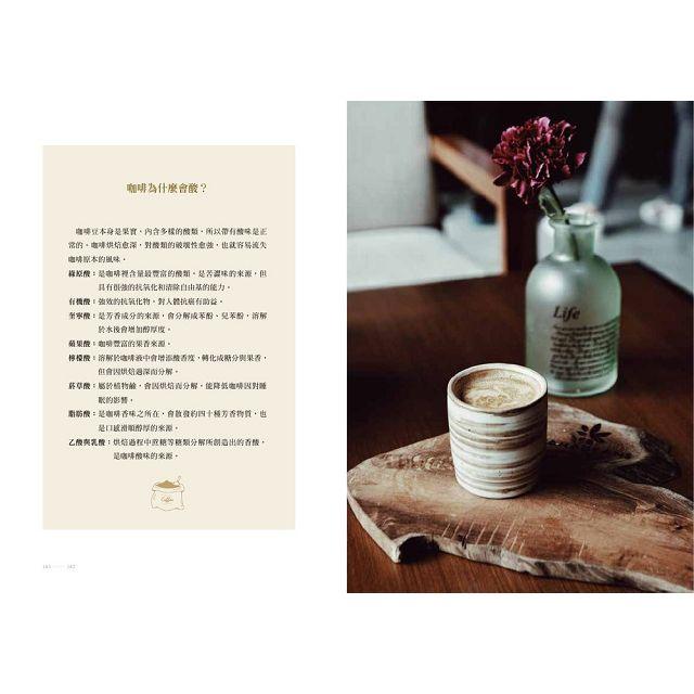 療心咖啡館:吳若權陪你杯測人生風味 8