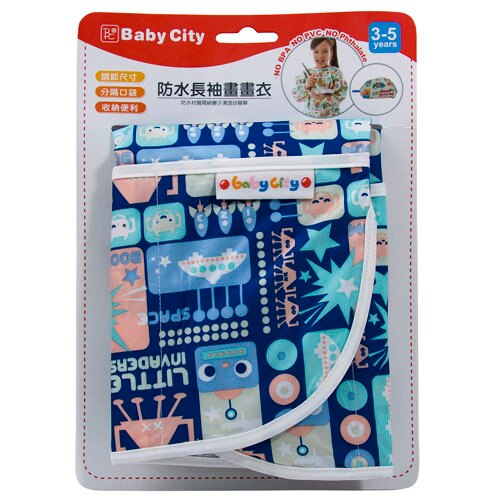 Baby City娃娃城 - 防水長袖畫畫衣(3-5A) 藍色機器人 2