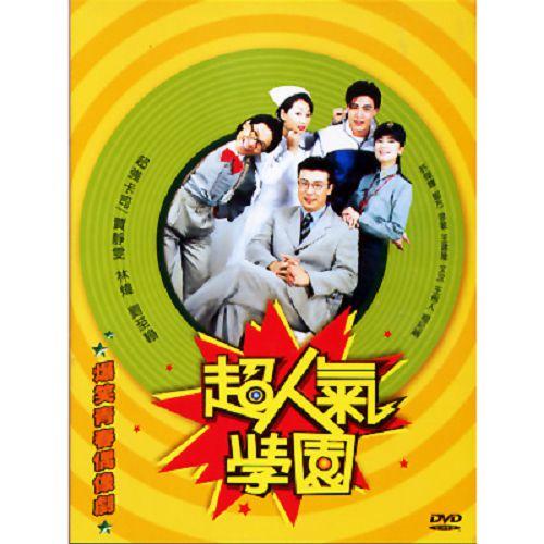 超人氣學園DVD(全24集)賈靜雯林煒劉至翰