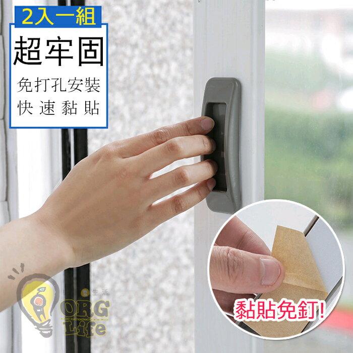ORG《SD1728》2入裝~ 門窗輔助拉手器 櫥櫃門把手 開窗輔助器 安全門把手 門窗開闔門窗開關把手 冰箱櫥櫃 把手