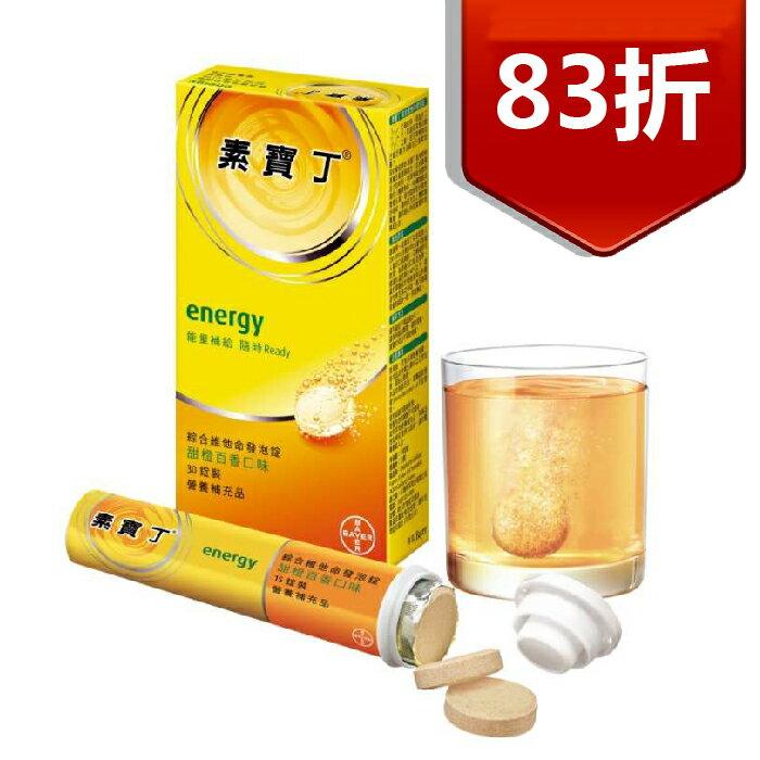 素寶丁綜合維他命發泡錠(甜橙百香口味)30錠/盒 拜耳 喝的綜合維他命 維生素C BAYER Supradyn