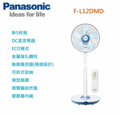 【佳麗寶】-Panasonic 國際12吋 DC微電腦 電風扇『F-L12DMD』