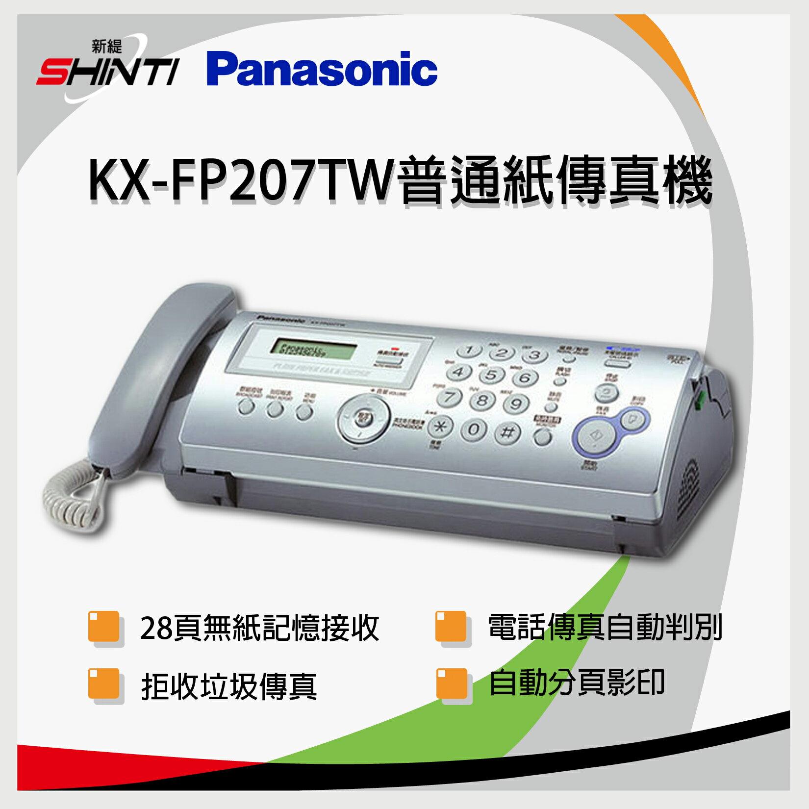 【免運】Panasonic KX-FP207TW 普通紙轉寫帶傳真機 - 原廠公司貨/保固兩年