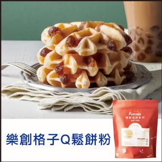 [樂創FunMix] 格子Q鬆餅粉(1kg) 不是鬆餅的QQ鬆餅-鬆餅預拌粉 鬆餅DIY
