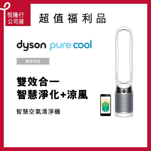 【超殺福利品】dyson 戴森 Pure Cool 智慧空氣清淨機涼風風扇 TP04 (白)