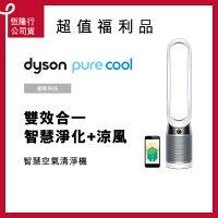 戴森Dyson電風扇推薦到【超殺福利品】dyson 戴森 Pure Cool 智慧空氣清淨機涼風風扇 TP04 (白)就在恆隆行戴森專賣店推薦戴森Dyson電風扇