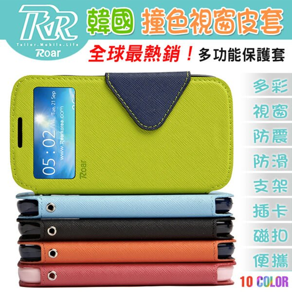 【清倉】三星 E7 E700 韓國Roar撞色視窗保護套 Samsung Calaxy E7 雙色開窗皮套 保護殼手機套